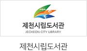 제천시립도서관
